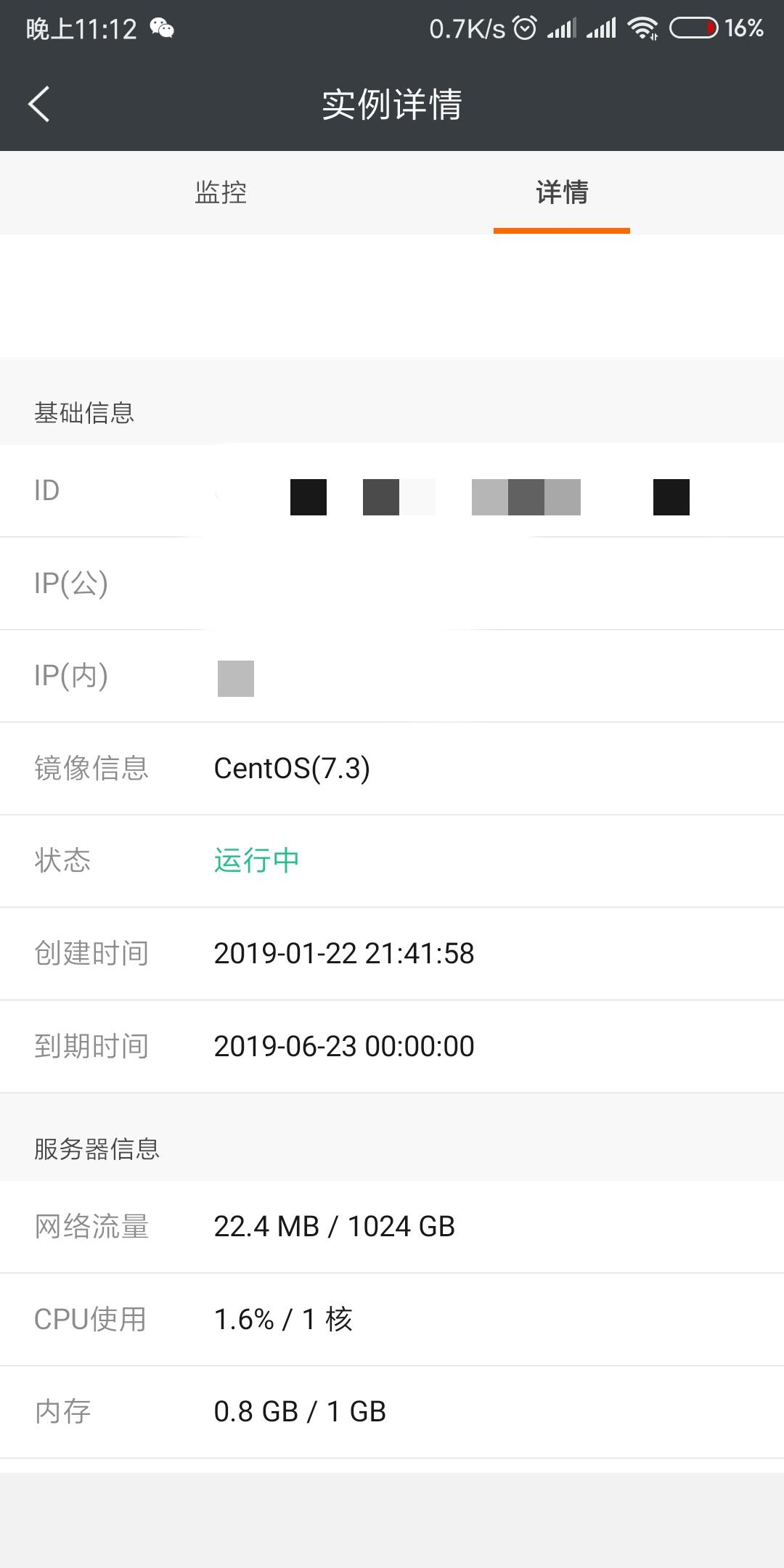 Screenshot_2019-06-03-23-12-08-630_com.alibaba.aliyun.png