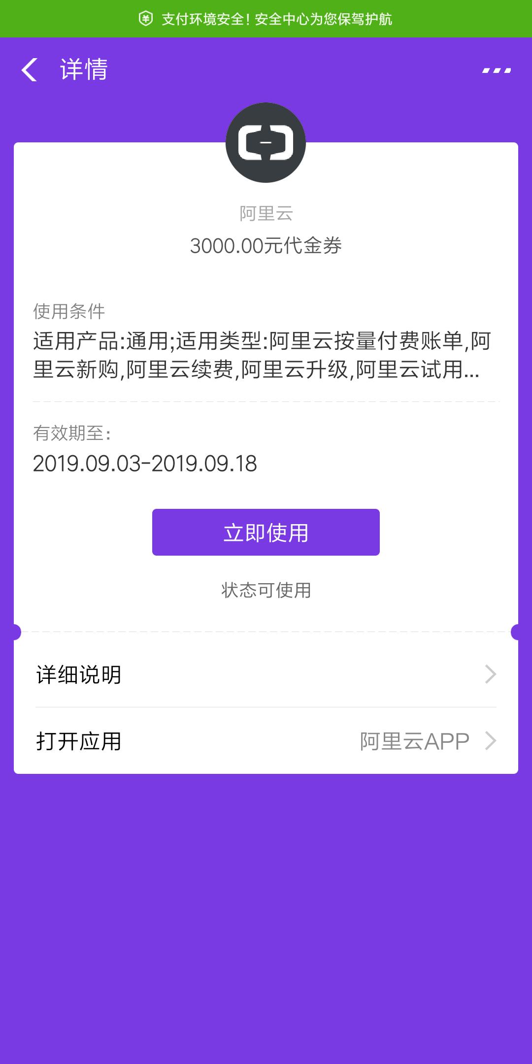 Screenshot_2019-09-03-18-28-09-620_com.eg.android.AlipayGphone.png